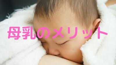 breastfeeding benefit