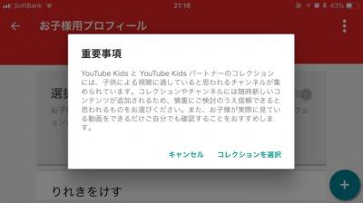 youtube-warning