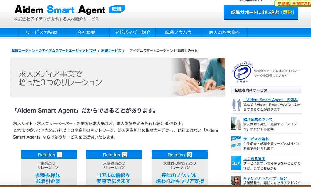 Aidem転職サイト