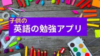 子供の英語のアプリ