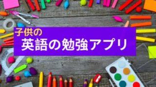 english app for kids